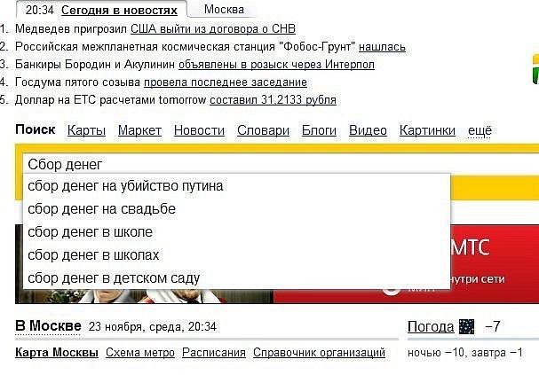 Яндекс жжет